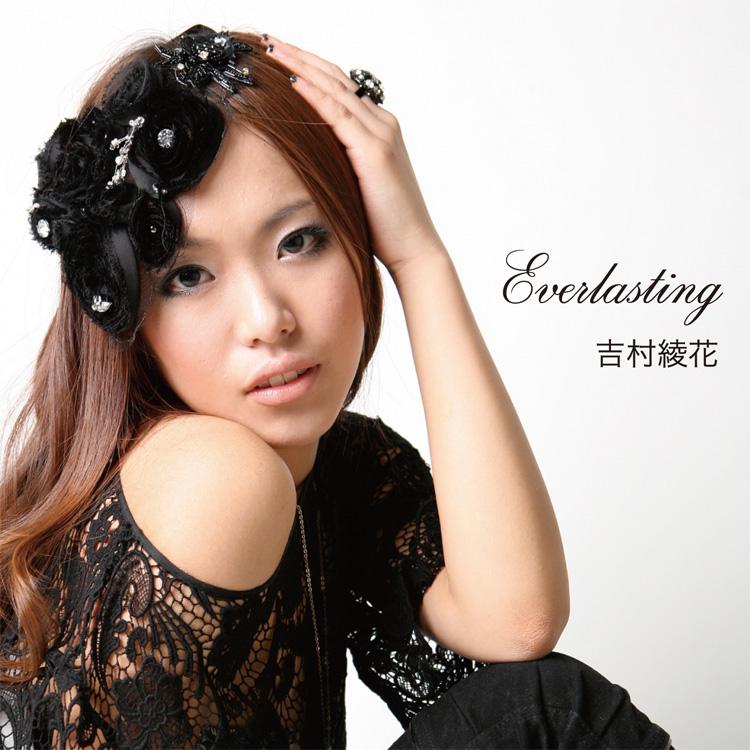 吉村綾花 / Everlasting