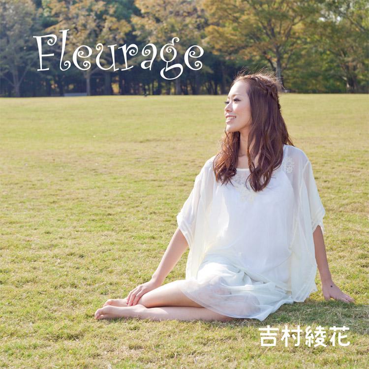 吉村綾花 /Fleurage